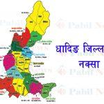 धादिङका ५ स्थानीय तहले ल्याएनन् नीति तथा कार्यक्रम र बजेट